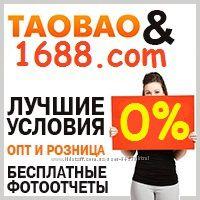 Оптовые закупки в Китае с Таобао и 1688. Разное купить Киев ... af569256d29