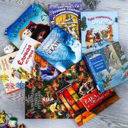 Книжные подарки от Деда Мороза и Снегурочки.