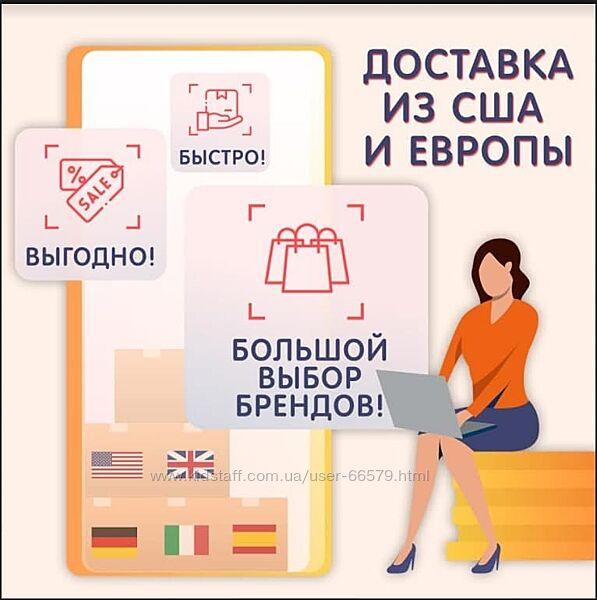 Заказы из США, Англии и Европы