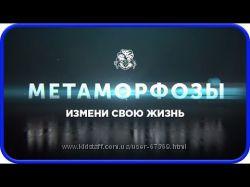 Онлайн курс Бизнес Молодость Метаморфозы