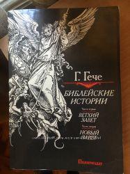 Густав Гече Библейские истории. Ветхий и Новый Завет.