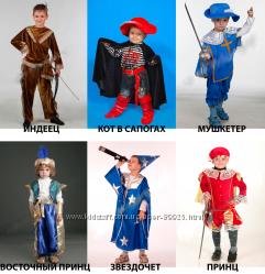Карнавальные костюмы. Огромный выбор, лучшие цены. Все в наличии