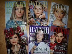 Журналы Натали 2015 год