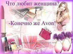 косметику Avon . по цене накладной