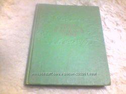 Кулинарная книга 1963года.