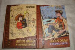 Детский детектив А. Иванов и А. Устинова