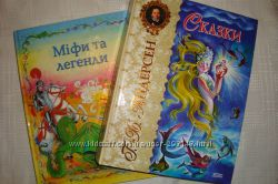 Сказки Пушкина,  Андерсена, Міфи та Легенди