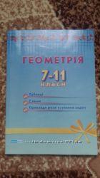Підручник довідник з Геометрії для 7-11клас