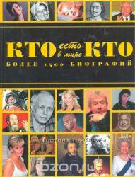 Большой биографический справочник Кто есть кто в мире