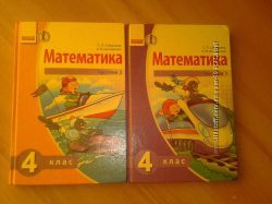 Комплект з двох підручників математики