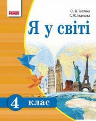 Пiдручники 4 клас