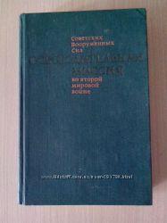 Освободительная миссия. А. А. Гречко. 1974 г. Москва
