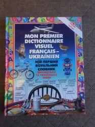Мiй перший вiзуальний словник. Французька та українська мова
