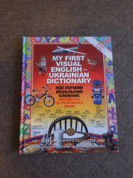 Мiй перший вiзуальний словник. Англiйська та українська мова