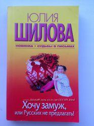 криминальный роман Юлии Шиловой