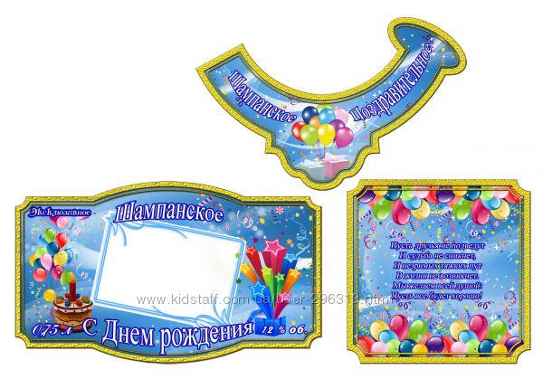 Этикетка на детское шампанское с днём рождения