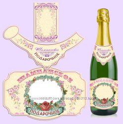Наклейки на шампанское, коньяк, водку