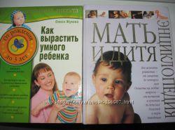 Энциклопедия Мать и дитя, Как вырастить умного ребенка