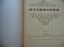 Кулинария. Госторгиздат, 1955