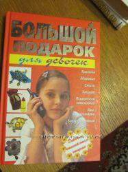Книга  - энциклопедия.   Подарок для девочки