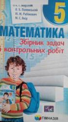 Матемаика 5 Кл