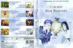 Сборник мультфильмов Самовар Иван Иванович