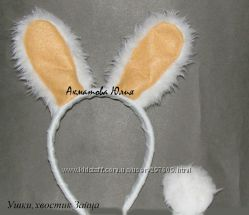 Уши и хвост зайца ручной работы, Киев