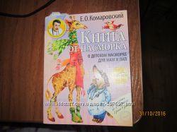 Доктор Комаровский Книги -  подсказки