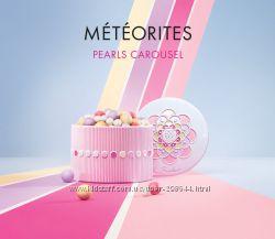 Лимитированные  Guerlain Meteorites Perles Carousel