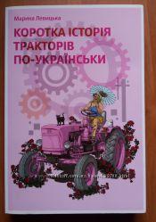 Коротка історія тракторів по укр. М. Левицька