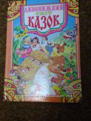 Продам книжку для дітей