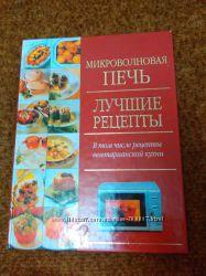 Книга Микроволновая печь. Лучшие рецепты