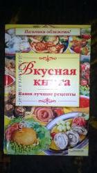 Книги по кулинарии, бу