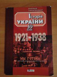 Учебник по истории Украины для 10 класса на украинском языке