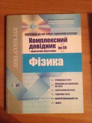Комплексный справочник по физике