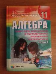 Учебник по алгебре 11 класс. Мерзляк ч. 2