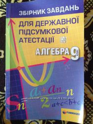 Збірник завдань державної підсумкової атестації. Алгебра 9 клас