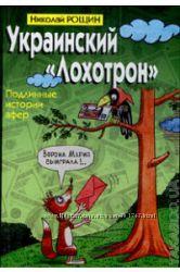 Украинский лохотрон. Подлинные истории афер