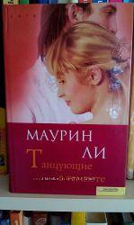 Новая книга-роман для девушек