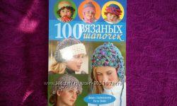 Новая книга 100 вязаных шапочек