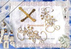 Крыжма  крестильное полотенце