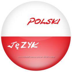 Виза в Польшу на основании курсов. Курсы польского языка в Кракове