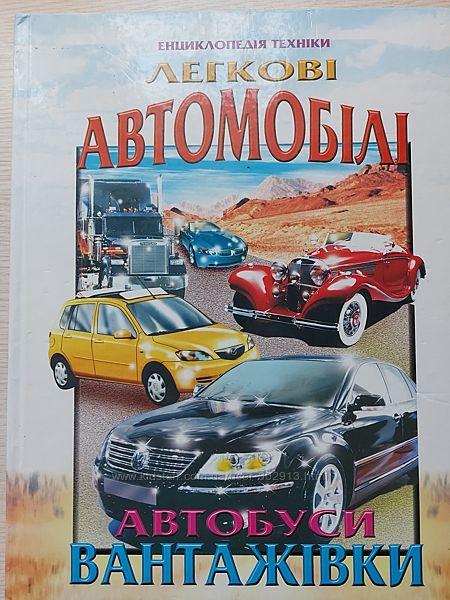Енциклопедія техніки  Легкові автомобілі, автобуси, вантажівки