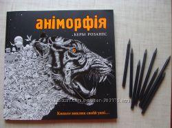 Большая книга-раскраска Керби Розанес