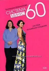 Система Минус 60. Самая модная система похудения, диета, философия жизни от
