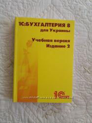 Учебник 1С Бугхалтерия 8 и диск с программой