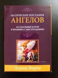 Магические послания Ангелов Дорин Вирче