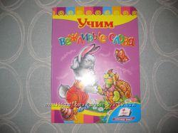 Издательство Пегас Стихи Учим вежливые слова б&92у