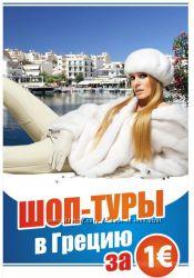 Шоп-туры за шубами в Грецию. Шубные туры от 1 евро