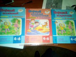 Перший тлумачний словник у малюнках 4-6 років, английский словарь